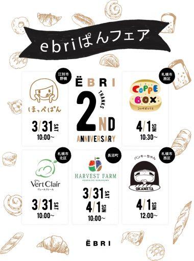 ぱんポスター印刷用-ol EBRI